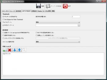 PS3_Media_Server_007.png