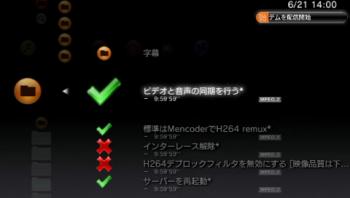 PS3_Media_Server_011.png