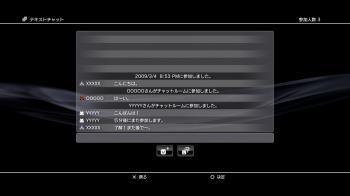 PS3_update_270_001.jpg