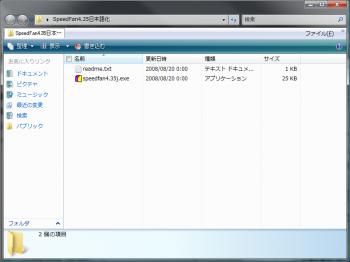 Speedfan_009.png