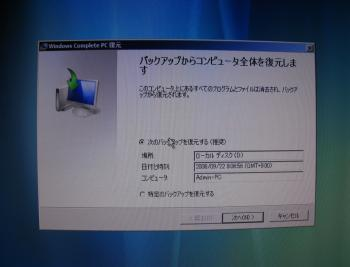 Windows_Complete_PC_014.jpg