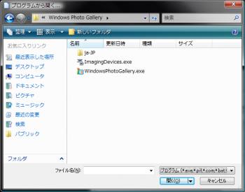 Windows_Photo_Gallery_vista_006.png