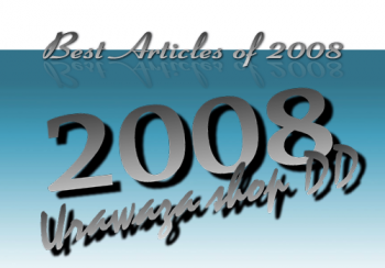 best_article_2008_001.png