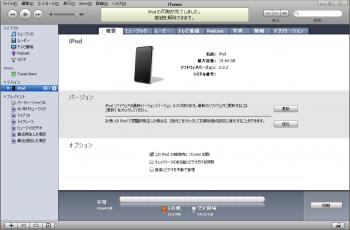 iPod_fw22_jailbreak_001.png