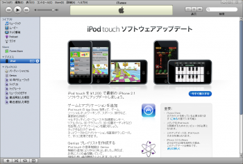 iPod_fwv20_download_000.png