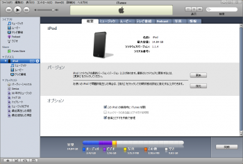 iPod_fwv20_download_001.png