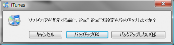 iPod_fwv20_download_003.png