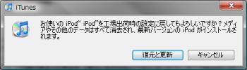 iPod_fwv20_download_005.png