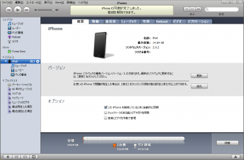 iPod_fwv20_download_010.png