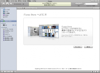 iTunes_store_muryou_005.png