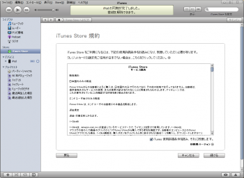 iTunes_store_muryou_006.png
