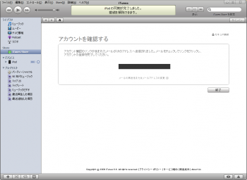 iTunes_store_muryou_009.png