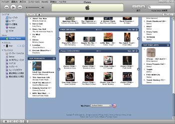 iTunes_store_muryou_020.png
