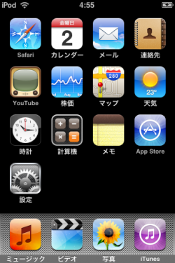 ipod_touch_202_004.png