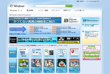 microsoft_Internet_Explorer8_001.png