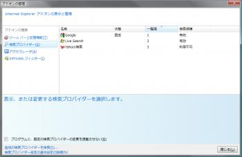 microsoft_Internet_Explorer8_009.png