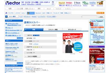 toumei_taskbar_005.png