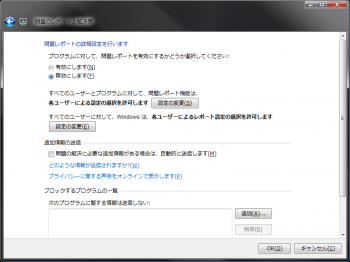 vista_error_houkoku_004.png
