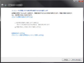 vista_error_houkoku_005.png