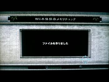 wii_Twilight_Hack_007.jpg