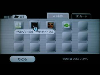 wii_Twilight_Hack_008.jpg