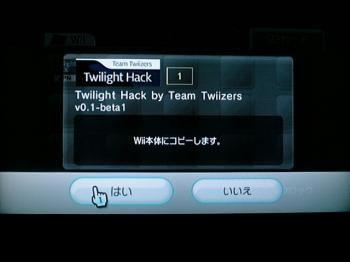 wii_Twilight_Hack_013.jpg