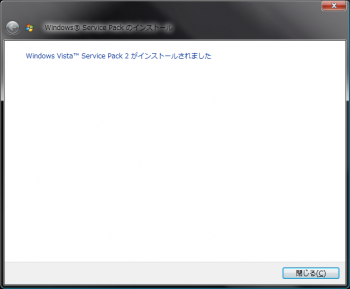 windows_vista_SP2_d008.png