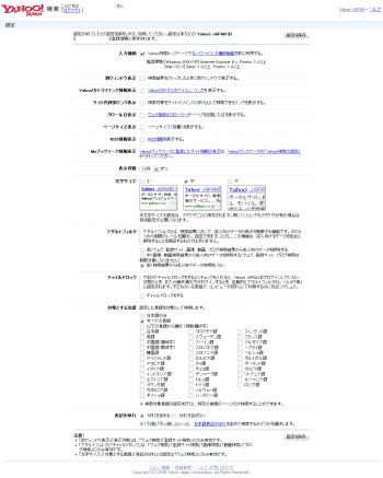 yahoo_jp_filtter_003.png