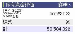 イートレ080831