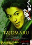 TAJOMARU公式サイト