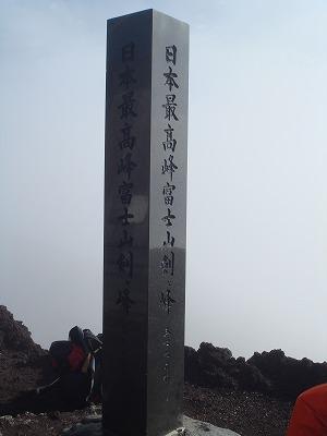 s-剣が峰(2)