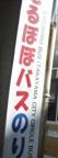 掃除屋さんの高山紀行6