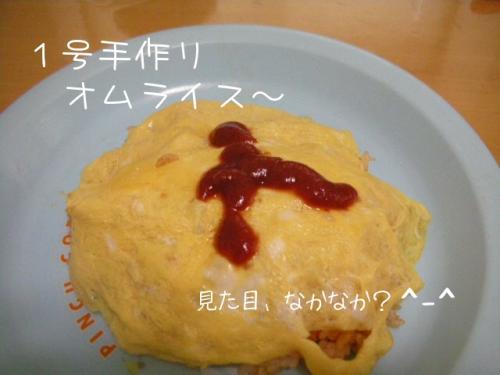 画像 001オムライス