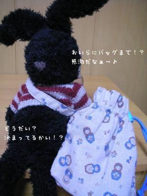 2008うさ7
