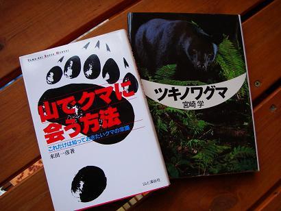 クマ関連書籍