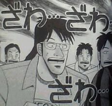 zawazawa.jpg