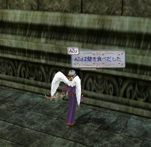 AZu vs 壁