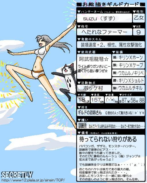 oekakigiruka2.jpg