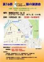 16thkokuchi.jpg