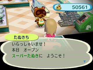どうぶつの森0293スーパー★