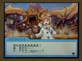 PSZ008ドラゴン★