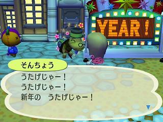 どうぶつの森0387YEAR★