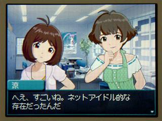 アイマスDS011ネットアイドル★