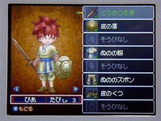 ドラクエ9-003ぴあLV3★