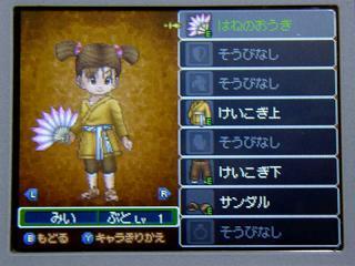 ドラクエ9-017みいLV1★