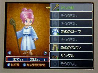 ドラクエ9-018ぱてぃLV1★