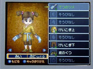 ドラクエ9-028みいLV10★