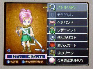 ドラクエ9-050ぱてぃLV16★