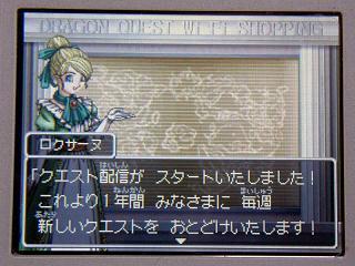 ドラクエ9-051WiFiクエスト配信★