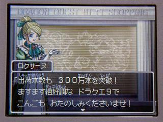 ドラクエ9-052WiFi300万本★